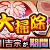 【モンスト】徳川吉宗 適正キャラと安定攻略・周回パーティー(とくがわよしむね)