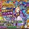 【モンスト】新春限定!超獣神祭のガチャ結果!パンドラの排出率は?