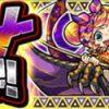 【モンスト】ダイナ 適正キャラとギミック、安定攻略パーティー(だいな)