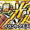 【モンスト】オリガミ 適正キャラと安定攻略・周回パーティー(おりがみ)