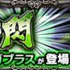 【モンスト】ガブラス 適正キャラと攻略パーティー、ギミック(剣の一閃)