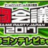 【モンスト】オラゴンテレビちゃん 攻略と適正キャラ、ギミック(闘会議2017)
