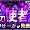 【モンスト】ブリザーガ攻略!運枠適性・周回おすすめキャラ(ぶりざーが)