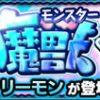 【モンスト】クリーモン 適正キャラと攻略パーティー、ギミック