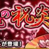 【モンスト】コノハナサクヤヒメ(究極+EX) 適正キャラと攻略パーティー