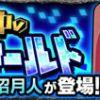 【モンスト】天沼月人 適正キャラと攻略パーティー、ギミック(あまぬま)