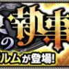 【モンスト】ガルム 適正キャラと攻略パーティー、ギミック(がるむ)