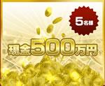 現金賞5万円賞