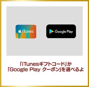 アプリ1,500円分お買い物賞