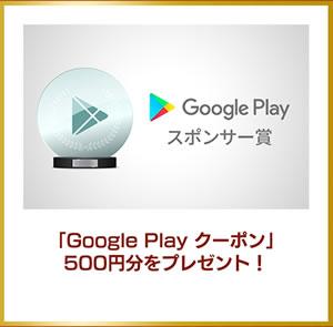 GooglePlayスポンサー賞