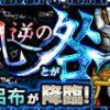 【モンスト】呂布(りょふ)のギミックと解析攻略【超絶】