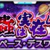 【モンスト】スペースデスワーム 適正キャラと安定攻略・周回パーティー