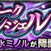 【モンスト】仙水ミノル 適正キャラと安定攻略・周回パーティー