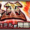 【モンスト】ユミル(激究極)のギミックと解析攻略(巨人の王)