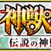神獣の聖域
