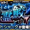 【モンスト】ゴーストシャーク 適正キャラと攻略パーティー、ギミック