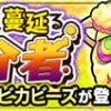 【モンスト】カビカビーズ 適正キャラと攻略パーティー、ギミック(かびかびーず)