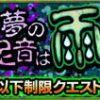 【モンスト】雨中人(うちゅうじん) 適正キャラと安定攻略・周回パーティー