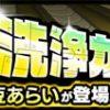 【モンスト】小豆あらい 適正/適性キャラと攻略パーティー、ギミック