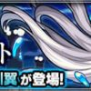 【モンスト】羽川翼 適正/適性キャラと安定攻略・周回パーティー(つばさキャット)