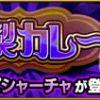 【モンスト】ピシャーチャの適正キャラと攻略パーティー、ギミック