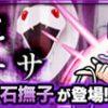 【モンスト】千石撫子(究極)のギミック予想と解析攻略(なでこメドゥーサ)