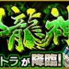 【モンスト】ヴリトラの適正/適性キャラと攻略パーティー(ぶりとら)