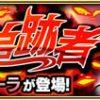 【モンスト】ギーラの適正キャラと攻略パーティー、ギミック(ぎーら)