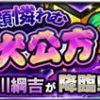【モンスト】徳川綱吉の適正/適性キャラと攻略パーティー