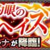 【モンスト】シャナの適正/適性キャラと攻略パーティー(しゃな)