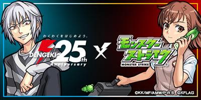 モンスト×電撃25周年コラボ
