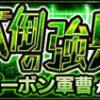 【モンスト】バーボン軍曹の適正/適性キャラと攻略パーティー