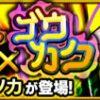 【モンスト】ヒソカの適正キャラと攻略パーティー、ギミック(ひそか)