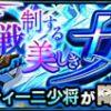 【モンスト】マティーニ少将(激究極)のギミック予想と解析攻略