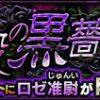 【モンスト】ロゼ准尉(じゅんい)の適正/適性キャラと攻略パーティー