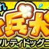 【モンスト】ソルティドッグの適正キャラと攻略パーティー、ギミック