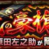 【モンスト】原田左之助の適正キャラと攻略パーティー、ギミック(はらださのすけ)