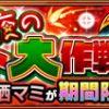 【モンスト】栗栖マミの適正キャラと攻略パーティー、ギミック(くりすまみ)