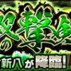 【モンスト】永倉新八の適正キャラと攻略パーティー、ギミック