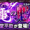 【モンスト】藤堂平助の適正キャラと攻略パーティー、ギミック(とうどうへいすけ)