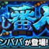 【モンスト】フンババの適正キャラと攻略パーティー、ギミック