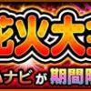 【モンスト】ハナビの適正キャラと攻略パーティー、ギミック