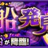 【モンスト】宝船の適正キャラと攻略パーティー、ギミック