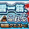 【モンスト】雪垣匠之助の適正キャラと攻略パーティー、ギミック(ゆきかき)
