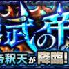 【モンスト】帝釈天の適正キャラと攻略パーティー、ギミック(たいしゃくてん)
