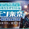 【モンスト】激モン楽祭の結果と勝敗予想(1日目と2日目)