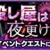 【モンスト】パピー吠崎の適正キャラと攻略パーティー、ギミック