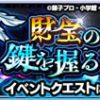 【モンスト】シルバーの適正キャラと攻略パーティー、ギミック(ドラえもんコラボ)