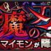 【モンスト】アマイモンの適正キャラと攻略パーティー、ギミック