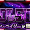 【モンスト】ダースベイダーの適正キャラと攻略パーティー、ギミック